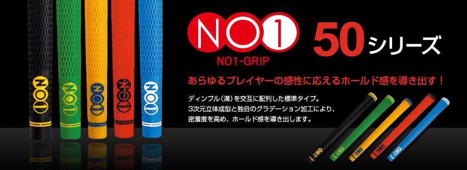 NO1 GRIP 50 SERIES